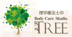 理学療法士のBody Care Studio TREEロゴ